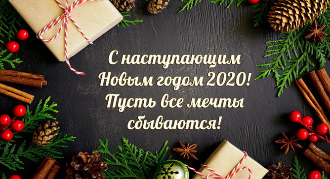 new year 2020 big